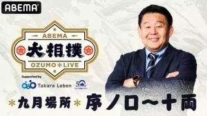 大相撲九月場所12日(日)から開催、全日ライブ配信!<br/>