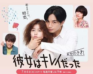 【最終回ネタバレ】中島健人&小芝風花「彼女はキレイだった」第10話 感動の生放送ラストシーンが話題に!