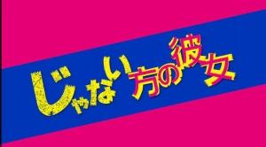 【2021秋ドラマ】秋元康がしかける新しい不倫ドラマ「じゃない方の彼女」!濱田岳が魔性の女子大生に振り回される!