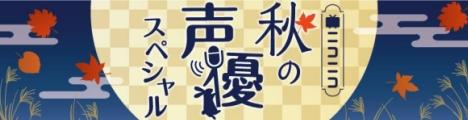 「ニコニコ秋の声優スペシャル」特設サイトオープン!声優特番情報や、人気声優のオンラインくじを公開