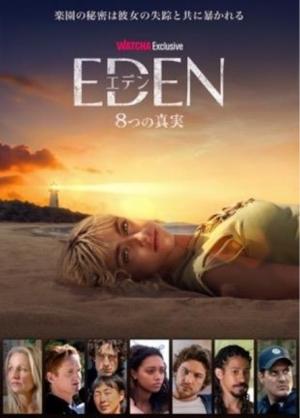 日本初配信の海外ドラマ「エデン:8 つの真実」 WATCHAに登場!キービジュアルと予告動画解禁<br/>