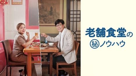 韓国老舗食堂に隠された生き残りの秘訣を調査するグルメ探求バラエティをMnetで11月日本初放送