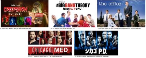 Huluプレミア「クリープショー2」、「ジ・オフィス4」、「シカゴ・メッド3」日本初上陸、話題作を続々配信
