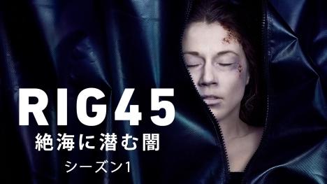 BS11ヨーロッパミステリー「RIG45 絶海に潜む闇 シーズン1」10/2より日本初放送!あらすじと予告編