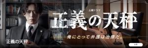 【2021秋ドラマ】亀梨和也(KAT-TUN)が元外科医の弁護士を演じる「正義の天秤」PR動画解禁!<br/>
