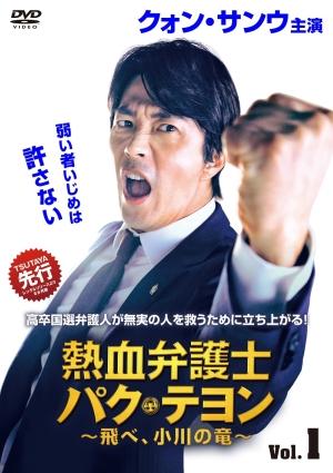 クォン・サンウ主演「熱血弁護士 パク・テヨン~飛べ、小川の竜~」12月TSUTAYA先行レンタル開始&発売開始