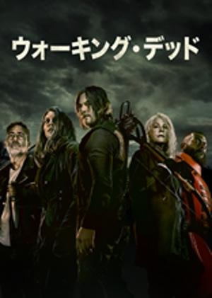 『ウォーキング・デッド』シーズン11が遂に日本上陸!ディズニープラスのスターにて10/27(水)より日本最速で独占配信開始