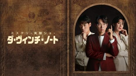 韓国バラエティ「ミステリー実験ショー<ダ・ヴィンチ・ノート>」11月23日Mnetで日本初放送決定!