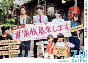 【最終回】「#家族募集します」重岡大毅たちはこのまま一緒にいれるのか?!第8話ネタバレと9話予告動画