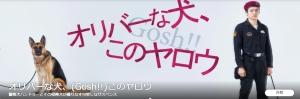 池松壮亮「オリバーな犬、(Gosh!!)このヤロウ」オダギリジョーの犬役に驚き!第1話ネタバレと第2話予告