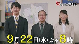 小日向文世「欠点だらけの刑事2」工藤阿須加と凸凹コンビ誕生!あらすじと予告動画