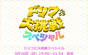 フジテレビ「ドリフに大挑戦スペシャル」3時間SP!ドリフ伝説のコントがよみがえる!