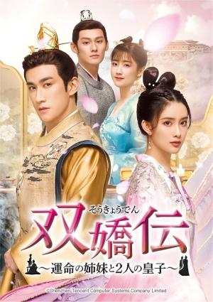 「双嬌伝(そうきょうでん)~運命の姉妹と2人の皇子~」12月3日(金)よりリリース!トレーラー解禁