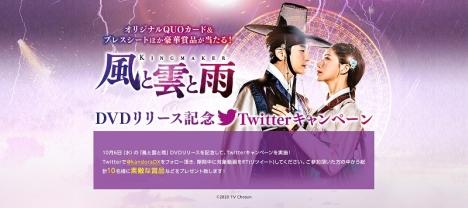 高橋英樹 激賞30秒予告リツートして「風と雲と雨」クオカード、DVDが当たるTwitterキャンペーン実施決定!