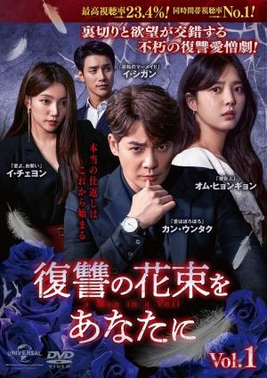 カン・ウンタク主演愛憎復讐劇「復讐の花束をあなたに」日本版長尺予告動画解禁、12月DVDレンタル開始!