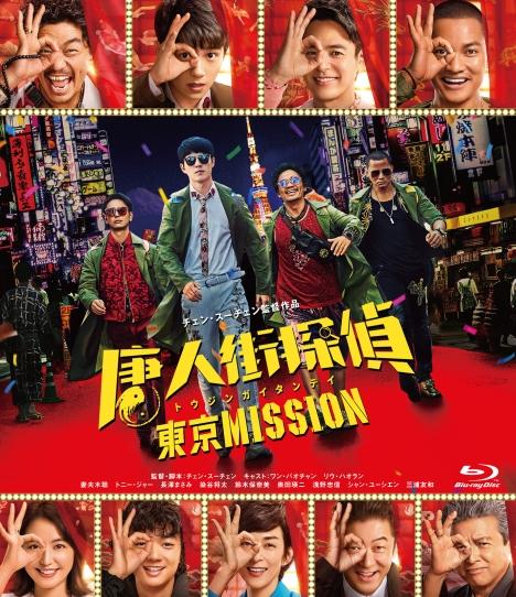 あの『アベンジャーズ/エンドゲーム』を超えた『唐人街探偵 東京MISSION』12/22リリース決定!予告動画