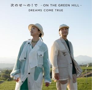 ドリカム「次のせ〜の!で - ON THE GREEN HILL -」宇野実彩子(AAA)、中田圭祐らを迎えたYouTube生配信番組決定