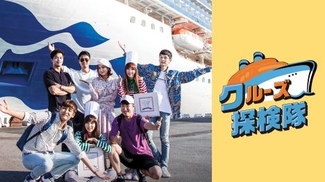VIXX ヒョギ出演!夢のクルーズ旅行で職業体験!?「 クルーズ探検隊 」 11月より日本初放送
