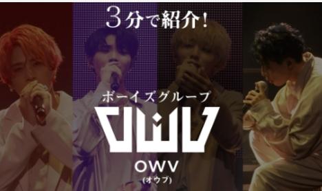 """4人組・次世代ボーイズグループ""""OWV""""、3分でわかる、グループ紹介動画を公開!"""