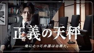 亀梨和也(KAT-TUN)主演!「正義の天秤」天才弁護士が名門法律事務所の再起を図る!第1話予告動画