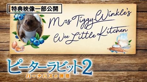 『ピーターラビット2/バーナバスの誘惑』発売記念で特典映像「ティギーおばさんのリトルキッチン」特別公開<br/>