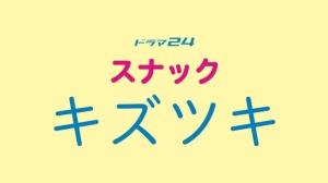 【2021秋ドラマ】原田知世、テレビ東京初出演にして初主演「スナック キズツキ」PR動画が公開された!