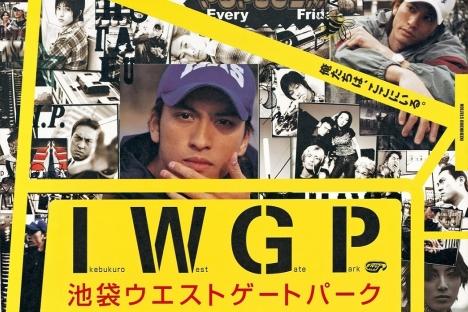 長瀬智也×宮藤官九郎「池袋ウエストゲートパーク」連ドラ+SPセットで11/26リリース決定!コメントも到着
