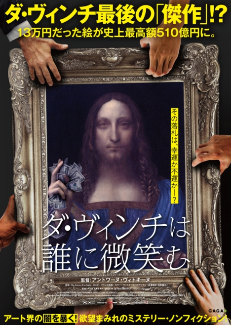 『The Savior For Sale』、邦題『ダ・ヴィンチは誰に微笑む』で11/26日本公開!予告動画とポスター解禁<br/>