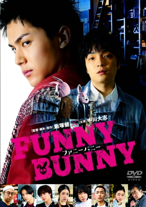 映画『FUNNY BUNNY』DVD11月26日発売決定!中川大志らキャストたちの舞台裏に迫るメイキング映像も収録<br/>