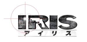 【「IRIS-アイリス-」を2倍楽しむ】(毎週月曜日更新)