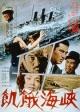 ミステリー、社会派映画、なおかつ恋愛ドラマの傑作『飢餓海峡』。