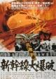 あの『スピード』にも影響を与えた『新幹線大爆破』。