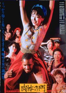 5度も映画化された『肉体の門』、1988年公開版は、かたせ梨乃・名取裕子ら豪華キャスト
