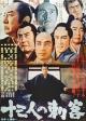 日本の映画史に残る傑作時代劇『十三人の刺客』。