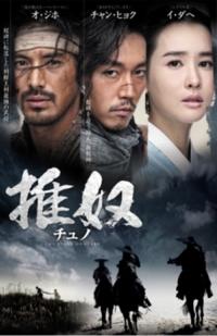 【「推奴-チュノ-」を2倍楽しむ】韓国ドラマ、時代背景、各話のあらすじ、見どころ