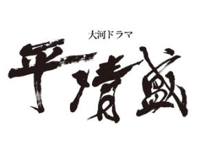 【NHK大河ドラマ「平清盛」を2倍 NHK大河ドラマ「平清盛」を2倍楽し