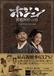【「ホジュン 宮廷医官への道」を2倍楽しむ】各話あらすじと見どころ、時代背景、豆知識