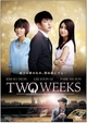 【「TWO WEEKS」を2倍楽しむ】(全話あらすじと見どころ等)
