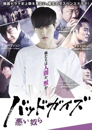 【「バッドガイズ 悪い奴ら」を2倍楽しむ】(韓国ドラマ)あらすじ、見どころ、評判など