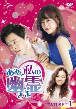 【「ああ、私の幽霊さま」2倍楽しむ】韓国ドラマ紹介、見どころ、各話あらすじ、評判レポートなど
