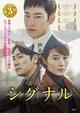 【「シグナル」を2倍楽しむ】見どころ・キャストの魅力・各話あらすじ・豆知識|韓国ドラマ