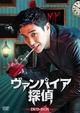【「ヴァンパイア探偵」を2倍楽しむ】(韓国ドラマ)あらすじ、みどころ、インタビューなど