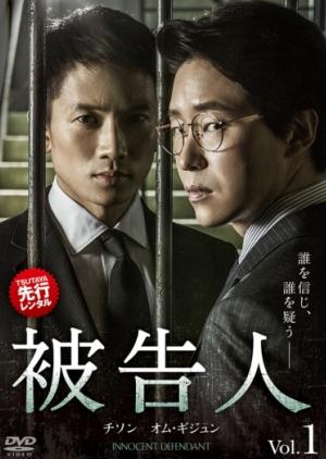 【「被告人」を2倍楽しむ】見どころ、キャストの魅力、各話あらすじ、豆知識など|韓国ドラマ