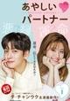 【「あやしいパートナー ~Destiny Lovers~」【韓国ドラマ)を2倍楽しむ】あらすじ、見どころ、評判など