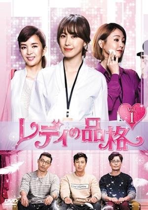 【「レディの品格」を2倍楽しむ】韓国ドラマ、各話のあらすじ、見どころ、韓国での評判など