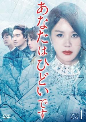【あなたはひどいです】(全50話)韓国ドラマ紹介
