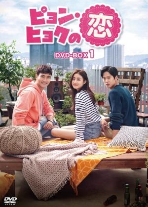 【「ピョン・ヒョクの恋」を2倍楽しむ】韓国ドラマあらすじとみどころ、キャストの魅力やインタビュー動画など
