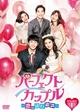 【「パーフェクトカップル」を2倍楽しむ】韓国ドラマ、あらすじ、見どころ