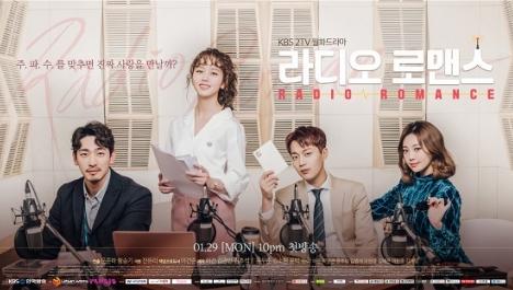 【「ラジオロマンス」を2倍楽しむ】(韓国ドラマ紹介)あらすじ、見どころ、評判、キャストの魅力など