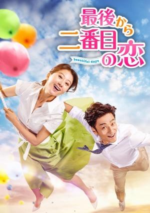 【「最後から二番目の恋」を2倍楽しむ】韓国ドラマ、各話のあらすじ、見どころ、評判など